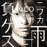 "[Single] NICO Touches the Walls – Niwaka Ame ni mo Makezu ""Naruto Shippuden"" 13th Opening Theme [MP3/320K/ZIP][2013.07.10]"