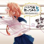 [Album] HoneyWorks – Haniwa Kyoku wo Utattemita 5 [MP3/320K/ZIP][2014.12.29]