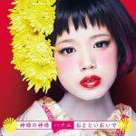 Hanae – Kamisama no Kamisama / Ototoi Oide (神様の神様 / おとといおいで) [Single]