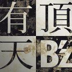B'z – Uchoten [Single]