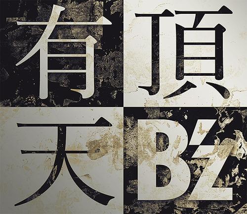 B'z - Uchoten