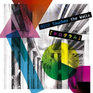 [Single] NICO Touches the Walls – Hologram [MP3/320K/ZIP][2009.08.12]