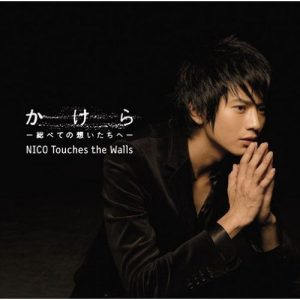 Download NICO Touches the Walls - Kakera -Subete no Omoi-tachi e- (かけら -総べての想いたちへ-) [Single]