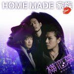 [Single] HOME MADE Kazoku – Yokorenbo [MP3/320K/RAR][2015.01.14]