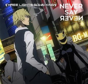 THREE LIGHTS DOWN KINGS – NEVER SAY NEVER [Single]