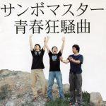 Sambomaster – Seishun Kyousoukyoku [Single]