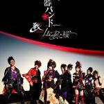 Wagakki Band – ikusa / Nadeshiko Sakura [Single]