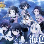 "[Single] AKINO from bless4 – Miiro ""Kantai Collection: KanColle"" Opening Theme [MP3/320K/RAR][2015.02.18]"