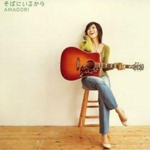 AMADORI – Soba ni Iru Kara [Single]