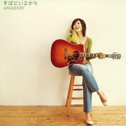 Download AMADORI - Soba ni Iru Kara (そばにいるから) [Single]