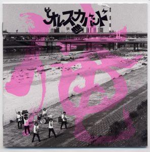 [Mini Album] OreSkaBand – Ore [MP3/192K/RAR][2006.07.19]
