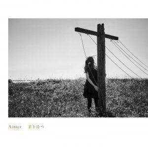 [Single] Aimer – Kimi wo Matsu [MP3/320K/ZIP][2015.02.22]