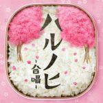 [Single] Goose house – Harunohi -Gassho- [MP3/320K/RAR][2015.02.04]