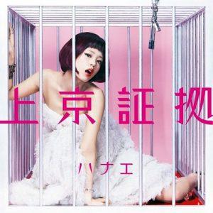 Download Hanae - Jokyo Shoko [Album]