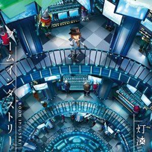 Download Touyu - Boom Industry [Album]