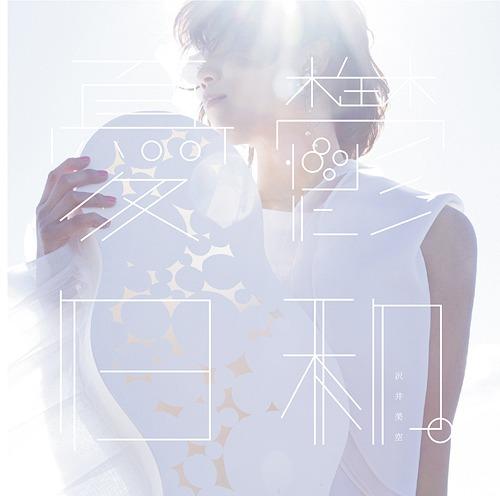 Download Miku Sawai - Yuutsu Biyori [Album]