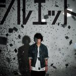 "[Single] KANA-BOON – Silhouette ""Naruto: Shippuden"" 16th Opening Theme [MP3/320K/ZIP][2014.11.26]"