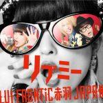 [Single] LUI FRONTiC Akabane JAPAN – Rip Me [MP3/320K/RAR][2015.03.25]