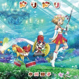 Download Shoko Nakagawa - Doridori [Single]
