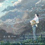 """[Single] Motohiro Hata – Kotonoha """"Kotonoha no Niwa"""" Theme Song [AAC/256K/ZIP][2013.05.29]"""