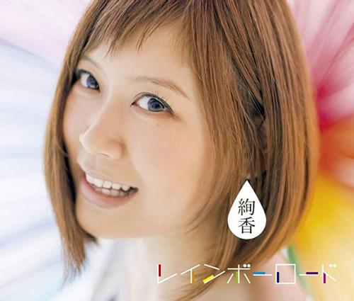 Download ayaka - Rainbow Road [Album]