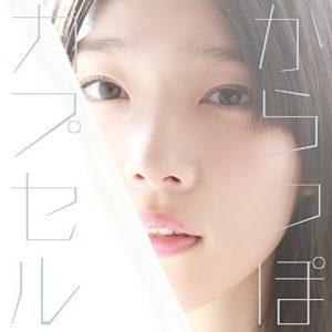 Maaya Uchida – Karappo Capsule [Single]