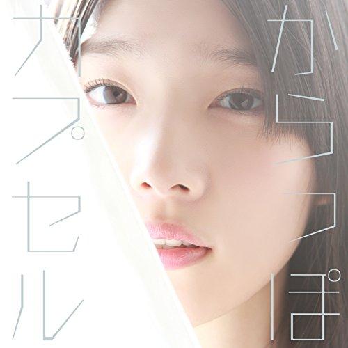 Download Maaya Uchida - Karappo Capsule [Single]