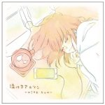 Aika Yoshioka – Nakeru Anison With You [Album]