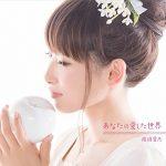 """[Single] Nanjo Yoshino – Anata no Aishita Sekai """"Grisaia no Kajitsu"""" Ending Theme [MP3/320K/RAR][2014.11.05]"""