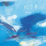 "[Single] nano.RIPE – Esoragoto ""Sankarea"" Opening Theme [MP3/320K/ZIP][2012.04.25]"