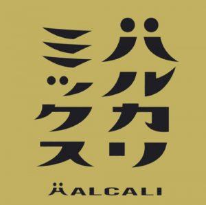HALCALI – HALCALI Mix (ハルカリミックス) [Album]