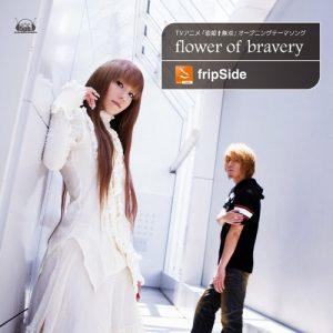 "[Single] fripSide – flower of bravery ""Koihime†Musou"" Opening Theme [MP3/320K/ZIP][2008.07.16]"