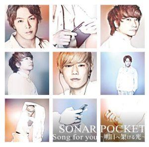 Sonar Pocket – Song for you ~Ashita e Kakeru Hikari~ [Single]