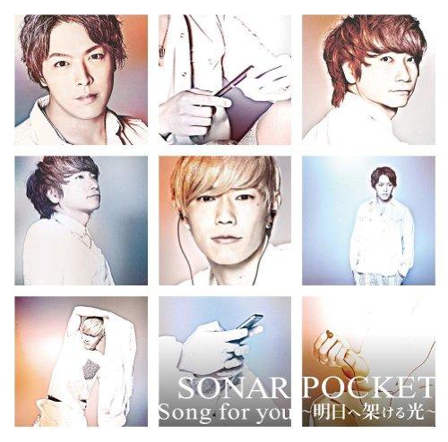 Download Sonar Pocket - Song for you ~Ashita e Kakeru Hikari~ [Single]