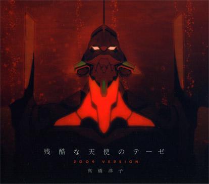yoko takahashi zankoku na tenshi no thesis lyrics