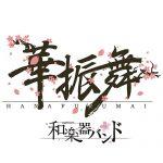 Wagakki Band – Hana Furumai [Single]