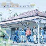 [Single] Arashi – Aozora no Shita, Kimi no Tonari [MP3/320K/RAR][2015.05.13]