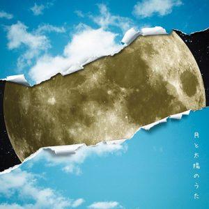 Download Kenichi Suzumura - Tsuki to Taiyo no Uta [Single]