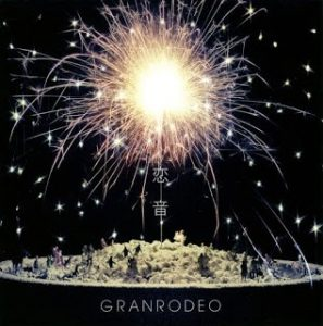 [Single] GRANRODEO – Koi Oto [MP3/320K/ZIP][2009.12.09]