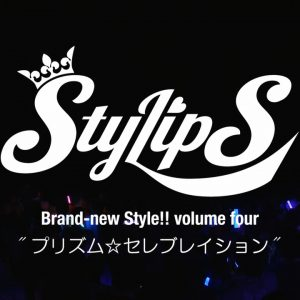 """Download StylipS Brand-new Style!! volume four """"プリズム☆セレブレイション"""" [1280x720 H264 FLAC] [Live Concert]"""