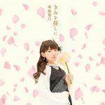"""[Single] Yoshino Nanjo – Kimi wo Sagashi ni """"Grisaia no Rakuen"""" 2nd Ending Theme [MP3/320K/RAR][2015.06.10]"""