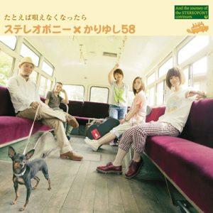 Download STEREOPONY × Kariyushi58 - Tatoeba Utaenakunattara (たとえば唄えなくなったら) [Single]