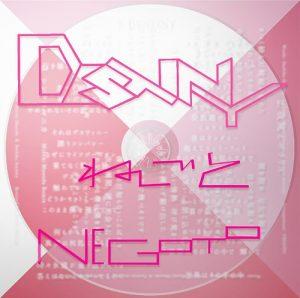 """[Single] NEGOTO – DESTINY """"Gintama°"""" Ending Theme [MP3/320K/ZIP][2015.06.03]"""