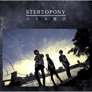 "[Single] STEREOPONY – Chiisana Mahou ""Tegamibachi Reverse"" 1st Opening Theme [MP3/320K/ZIP][2010.12.08]"