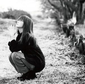 Oku Hanako – Kimi to Boku no Michi (君と僕の道) [Album]