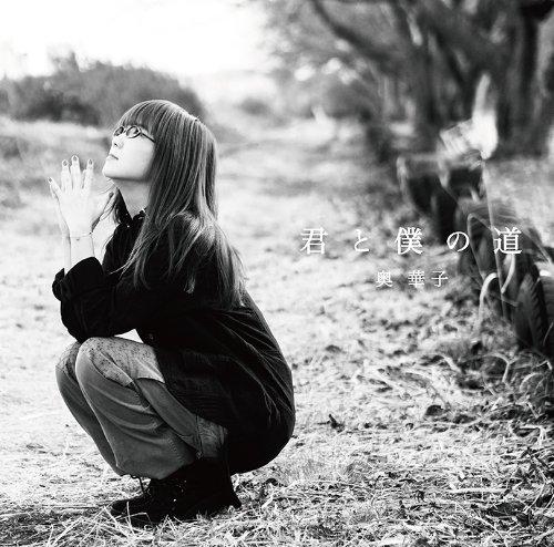 Download Oku Hanako - Kimi to Boku no Michi (君と僕の道) [Album]