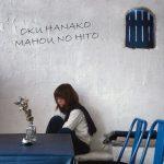 Oku Hanako – Mahou no Hito (魔法の人) [Single]