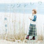 Oku Hanako – Cinderella (シンデレラ) [Single]