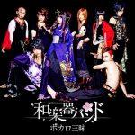 [Album] Wagakki Band – VOCALO Zanmai [MP3/320K/ZIP][2014.04.23]