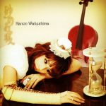 Kanon Wakeshima – Suna no Oshiro (砂のお城) [Single]